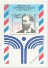 Briefmarkenblock Luftpostausstellung Liliebthal 1991